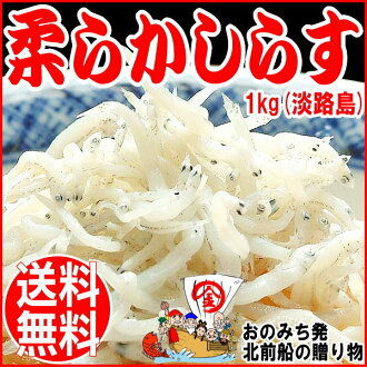 1 kg Shirasu bought gifts gift-free Hyogo Prefecture from Awaji island production / crepe small fishes Silas / birth 内 祝 I birth celebration in birthday homecoming souvenir