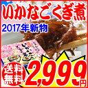 【2017年新物】送料無料 贈り物 ギフト 楽天うまいもの大会 いかなご いかなごのくぎ煮 250g