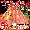 生食OK! カット 生ズワイガニ 1.5kg入(750g 約...