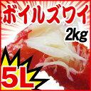 送料無料 お歳暮 ギフト ズワイ ずわい 蟹 かに カニ ズワイガニ 5L 約2kg(正味1.6kg...