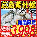 送料無料★カキ 鍋セット 広島県産(業務用)冷凍 牡蠣(かき)大 L 2kg (解凍後1袋 約850g