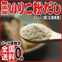 広島 いりこ イノシン酸 いりこ 煮干し 粉末 80g×3袋 広島県産 うまいもの大会 メール便限定