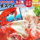 蟹 カニ かに 加熱用 カット 生ズワイガニ1kg×3 鍋セット 送料無料 ギフト かに カニ 蟹