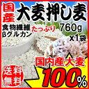大麦 押麦 国産 760g 送料無料 βグルカン メール便限定⇒送料0円
