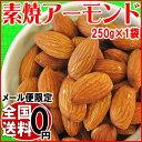 送料無料 素焼 アーモンド 250g×1袋 ナッツ 1000円ポッキリ 532P14Oct16