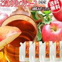 こだわり 国産 りんご ジュース 約200g(又は180g)×4種セット 760g 送料無料 (サンふじ、ジョナサンゴールド、蜜入りサンふじ、奥州ロマン) メール便限定 リンゴジュース