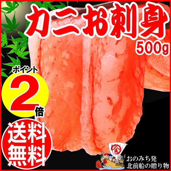 かに紅ズワイガニ送料無料ギフトカニ蟹かにしゃぶ刺身用ポーション紅ズワイ約500g(15〜25本)北海道産国産/ポイント2倍誕生日出産祝いバーベキュー材料BBQ02P23Apr16P23Apr16