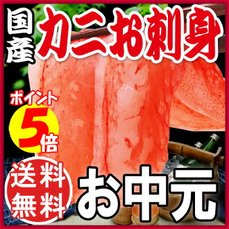 Approximately 500 g of crab かにしゃぶ raw edible deep red snow crabs (15-25) domestic / crab しゃぶ Y from Hokkaido copes with point 5 times [comfortable ギフ _ birthday delivery family celebration birthday celebration of recovery barbecue materials]