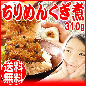 Gift Japanese Chirimen nail boiled 310 g-produced Hyogo Prefecture Awaji island Shirasu / Japanese crepe pepper sale [fun gift _ birthday birth 内 祝 I 内 祝 I birthday 快気祝い sympathy support and local