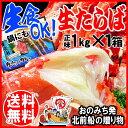 タラバ 生食OK カット済 【特大★6L】たらば 生タラバガニ 正味 1kg ノルウェー 産 カニ 蟹 かに 送料無料