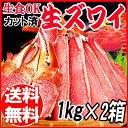 生食OK! カット 生ズワイガニ 2kg入(1kg 約4人前...