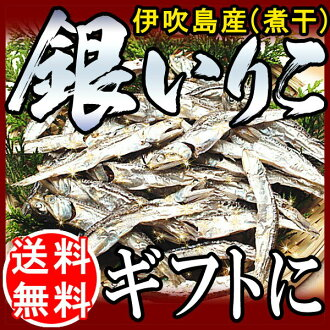"Niboshi-free gifts gift Ibuki island too salty diet / sardines ""additive-free"" Silver sardines (niboshi dashi Jaco) 370 g sanuki Udon noodle and the magic sardines gifts / 内祝i / 60th birthday celebration / 快気祝i sommeliers water extraction"
