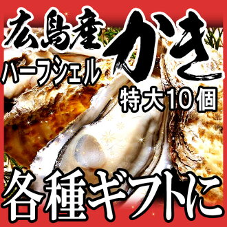 Gift gift Oyster barbecue set and oyster shell w / wake / mean and Hiroshima Prefecture produced frozen oysters oysters jumbo size 10 pieces × 1 bag! Hiroshima production / Oyster / Bank Pan / kimchi pot and stew pot local barbecue materials BBQ 532P17Se