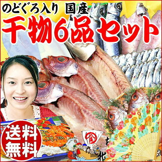 Gifts dried gift dried set faux GLO gift with fan sticking dried dried overnight! Domestic fish 6-Pack bags! Dried set horse mackerel mackerel birthday birth 内 祝 I 内祝i celebration 快気祝i