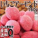 アーモンド いちご イチゴ 苺 ...