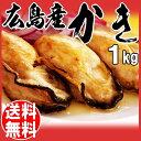 カキ 広島 牡蠣 送料無料 ギフト カキ 冷凍 牡蠣(かき)特大 1kg (正味量約850g)×1袋 広島産