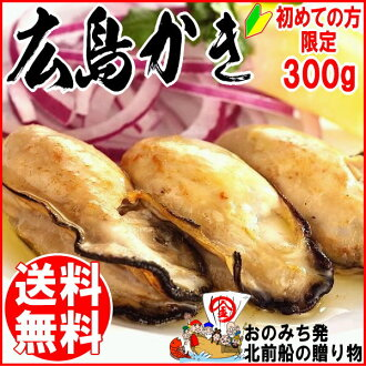 ★ Oyster Oyster translation and Hiroshima frozen Oyster bag 300 g × 1,399 Yen pokkiri (heating) Hiroshima produced oysters * included 3 bags (4197 JPY) with added bonus w / pot set / barbeque BBQ ingredients BBQ P24Oct15 10P24Oct15