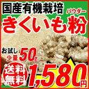 キクイモ きくいも 菊芋 粉 きくいもパウダー 国産 有機 50g×1袋 無添加 送料無料 イヌリン 菊芋