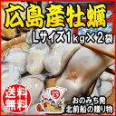 送料無料 牡蠣/カキ/広島県産(業務用)冷凍牡蠣(かき) L...