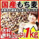 国産 もち麦 1kg×1袋 送料無料 もちむぎ βグルカン メール便限定⇒送料0円 食物繊維