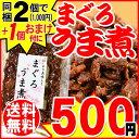 マグロ まぐろ 鮪うま煮 110g×1袋 同梱2袋(1,000円)購入で1袋おまけ付きに メール
