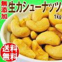 【無添加】カシューナッツ 送料無料 生カシューナッツ1kg ケニア産 ホール 製菓材料 中華料理 カレー ナッツ 532P14Oct16