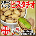 ピスタチオ スモーク ナッツ 燻製 メール便限定 送料無料 510g(170g×3袋)ナッツ 杏 イラン産原料