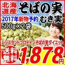 そばの実 国産(北海道産) ソバ 蕎麦 むき実・ぬき実 1kg×1袋 送料無料 ※ただいまTV放