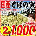 そばの実 国産(北海道・秋田県・滋賀県産) ソバ 蕎麦 むき