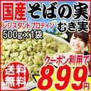 そばの実 国産(北海道・秋田県・滋賀県産) ソバ 蕎麦 むき実・ぬき実 500g×1袋 送料