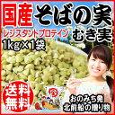 そばの実 国産(北海道産) ソバ 蕎麦 むき実・ぬき実 1kg×1袋 送料無料 ※2017年新物