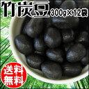 竹炭豆 300g×12袋 送料無料