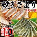さより サヨリ 開きさより 送料無料 焼きさより 65g×1袋 瀬戸内海産(広島県 山口県) 珍味