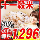 国産 もち麦 入り 十一雑穀米 500g×1袋 【 もちきび...