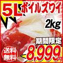 かに カニ 蟹 ズワイ ズワイガニ 5L 約 2kg (正味...