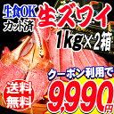 【エントリーでポイント10倍! 10/19 20時〜10/23 09:59迄】 生食OK! カット ...