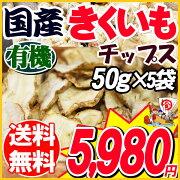 菊芋 きくいも 菊芋チップス キクイモ きくいもチップス 国産 有機栽培 50g×5袋 菊芋 無添加 イヌリン 天然のインシュリン ノンフライ 送料無料 メール便限定