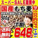 国産 もち麦 500g×1袋 送料無料 もちむぎ βグルカン メール便限定 食物繊維 送料無