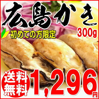 Oyster Oyster because it / first limited and Hiroshima Prefecture of frozen oysters 300 g x 1 bags 1,000 yen sale oversized (for heating) Hiroshima from oysters and why Ali / duck / translation, and pot set / 50% 50% off BBQ set local