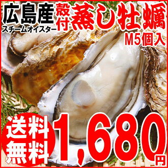 "Oysters and oyster shells with oysters / wake / mean / Hiroshima production / shells with oysters! Hiroshima Prefecture? s shell with""frozen steamed oysters (スチームオイ star) M5 pieces with barbecue"