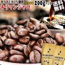 MARUKIN 珈琲 キリマンジャロ 高品質 AA++ タンザニア 200g×2袋 コーヒー豆 メール便限定 送料無料