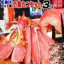 万能かに3kgセット(カット生タラバガニ1kg、カット生ズワ...
