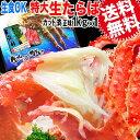 タラバ 生食OK カット済 【特大★6L】たらば 生タラバガニ 正味 1kg ノルウェー産 又は ロシア産 カニ 蟹 かに 送料無料