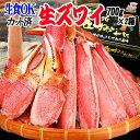 生食OK! カット 生ズワイガニ 1.4kg入(700g 約...