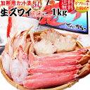 蟹 カニ かに 加熱用 カット 生ズワイガニ1kg×1 鍋セット 送料無料 ギフト かに カニ 蟹...