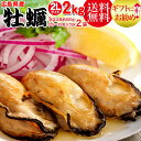 カキ 広島カキ お歳暮 ギフト 牡蠣 送料無料 牡蠣(かき)特大 2L 1kg(正味850g)×2袋 ...