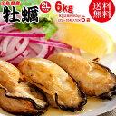 カキ 6kg 送料無料 牡蠣(かき)特大1kg(正味850g)×6袋 広島産 広島県産(業務用)冷凍