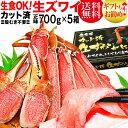 生食OK! カット 生ズワイガニ 3.5kg入(700g 約3人前×5個セット) 送料無料 ギフト かに カニ 蟹 お刺...