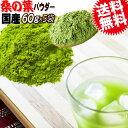 国産 桑の葉 粉末 パウダー 60g×5袋 無添加 送料無料 青汁