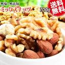 ミックスナッツ 無塩 700g 無添加 送料無料 素焼き アーモンド 生 くるみ 少しの ロースト カシューナッツ メール便限定 0.7kg ×1袋 ナッツ